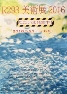 R293美術展2016「ただいま発生中!」